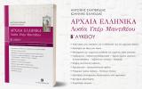 Διαγωνισμός από την Ελληνοεκδοτική: Αρχαία Κατεύθυνσης Β Λυκείου