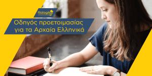 Οδηγός Προετοιμασίας για τα Αρχαία Ελληνικά
