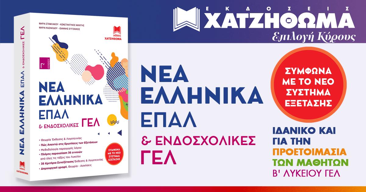 Νέα Ελληνικά ΕΠΑ.Λ & Ενδοσχολικές ΓΕΛ: Εκδόσεις Χατζηθωμά