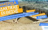 Ημερίδα Διδακτικής της Έκθεσης από την Κερκίδα στη Λαμία