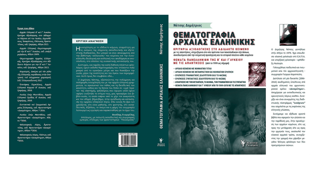 Θεματογραφία Αρχαίας Ελληνικής (Νέο Σύστημα Εξέτασης)