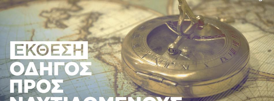 Οδηγός προς ναυτιλομένους… στην Έκθεση