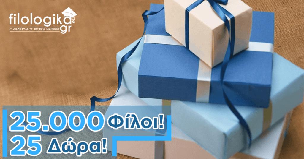 Μεγάλος Διαγωνισμός filologika.gr για τους 25.000 φίλους στο Facebook!