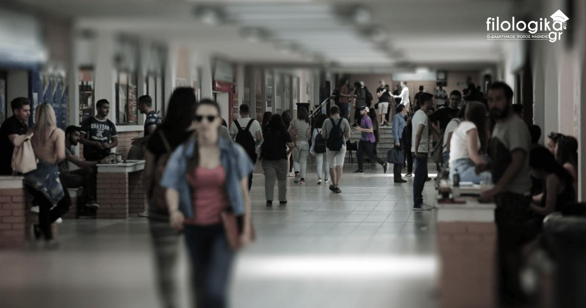 Διαδικασία και Κριτήρια Μετεγγραφών για Φοιτητές