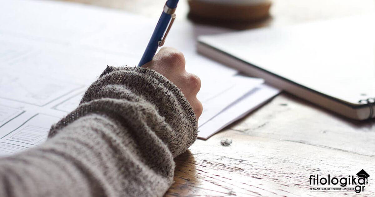 Διδασκαλία και «Νέος» Τρόπος Αξιολόγησης της «Ελληνικής Γλώσσας