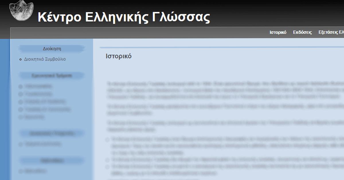 """Ημερίδα Κέντρου Ελληνικής Γλώσσας για τα Εκπαιδευτικά Σενάρια """"ΠΡΩΤΕΑΣ"""""""