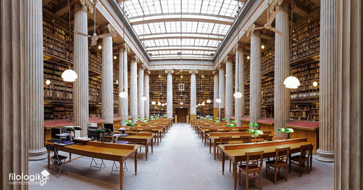 Εθνική Βιβλιοθήκη: Το Ηλεκτρονικό Αναγνωστήριο είναι εδώ!