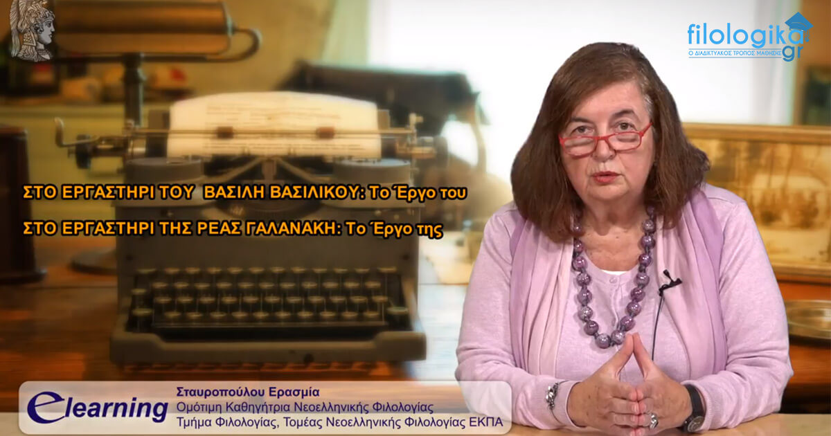 Εξ Αποστάσεως Πρόγραμμα Επιμόρφωσης στη Λογοτεχνία (Δωρεάν)
