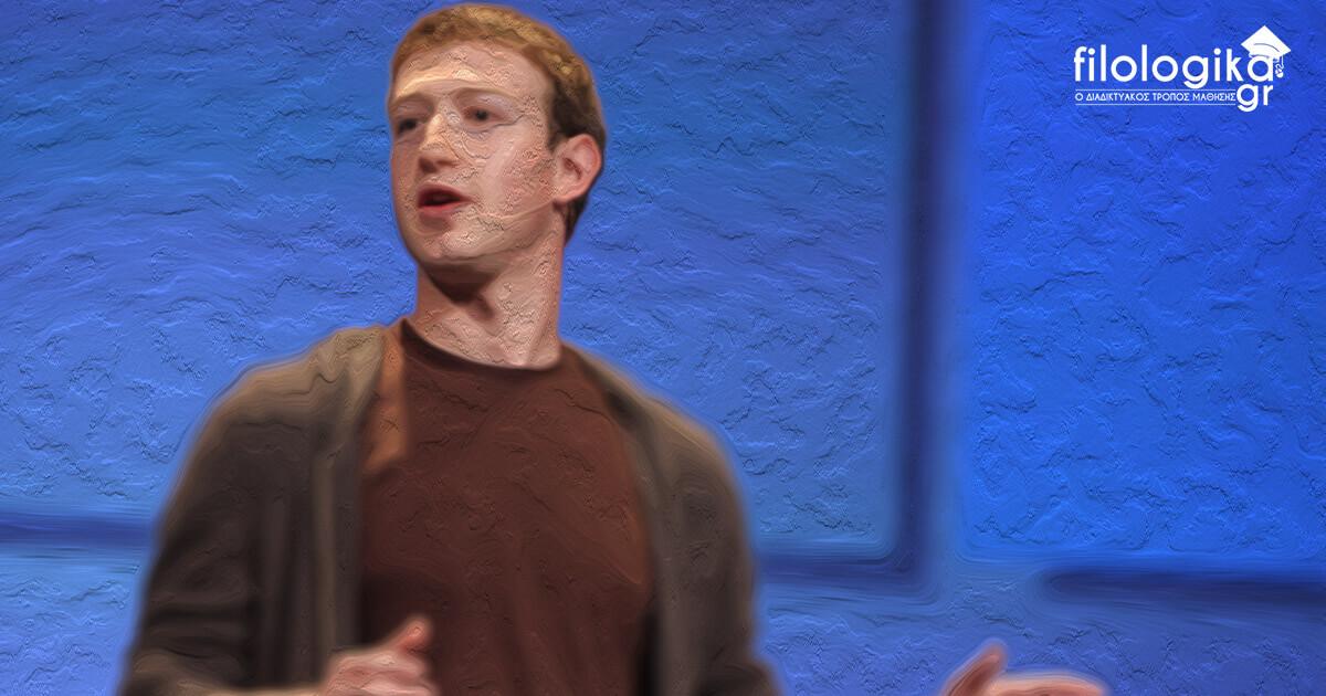 Πλάτων Προέβλεψε την «Αφέλεια» του Facebook