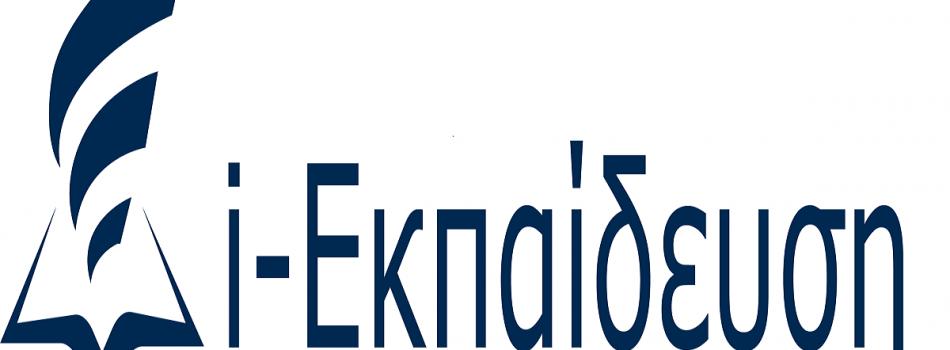 Διαδικτυακό Σεμινάριο: Συνεξέταση Νεοελληνικής Γλώσσας – Λογοτεχνίας