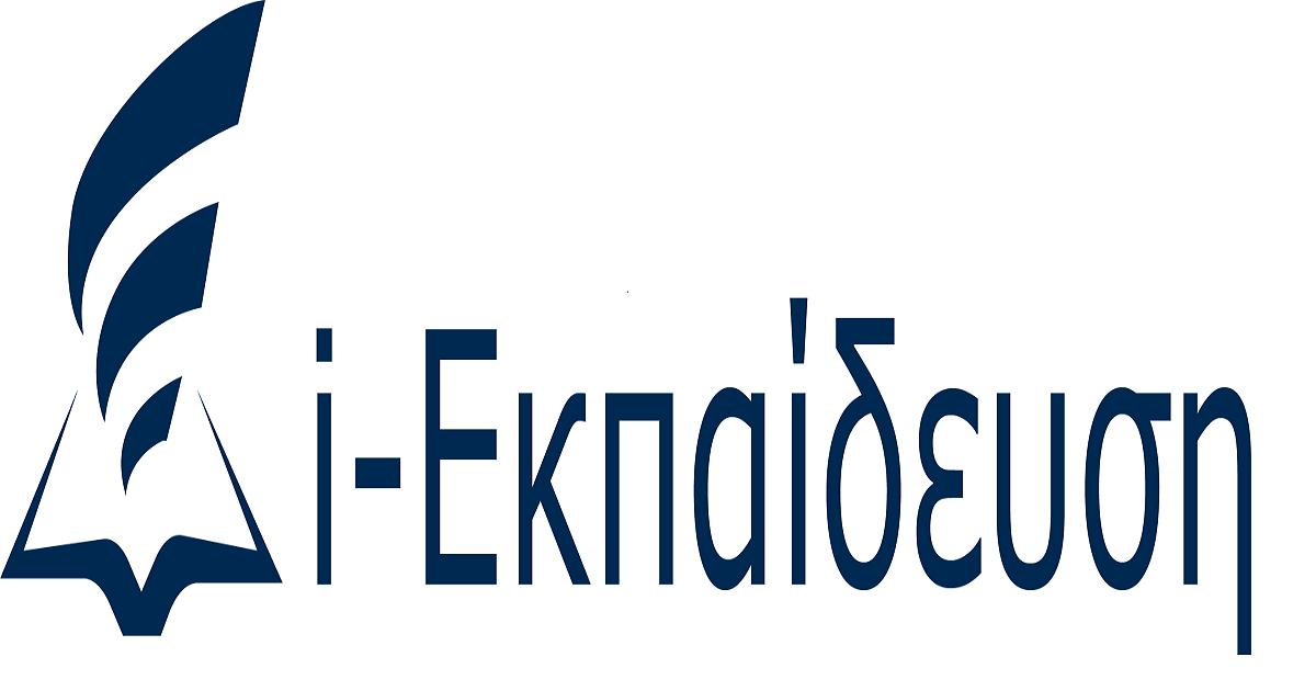 Διαδικτυακό Σεμινάριο: Συνεξέταση Νεοελληνικής Γλώσσας - Λογοτεχνίας