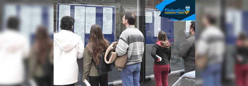 Σύγκρουση «θεσμών»: Πανεπιστήμιο (ΕΚΠΑ) εναντίον ΑΣΕΠ!