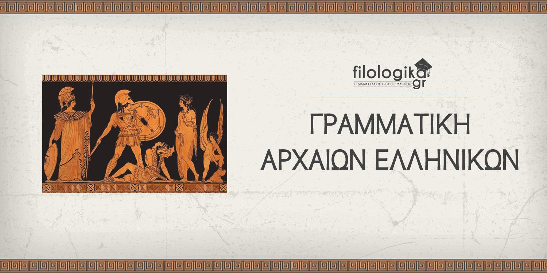 Κριτήριο Αξιολόγησης Αρχαία Ελληνικά: Παθητικός Αόριστος Α & Β Προστακτική