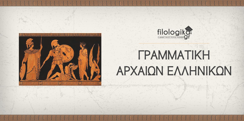 Κριτήριο Αξιολόγησης Αρχαία Ελληνικά: Αντωνυμίες Α