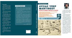Μαντίθεος 9-12: Πλήρες Κριτήριο Αξιολόγησης με Αδίδακτο Κείμενο