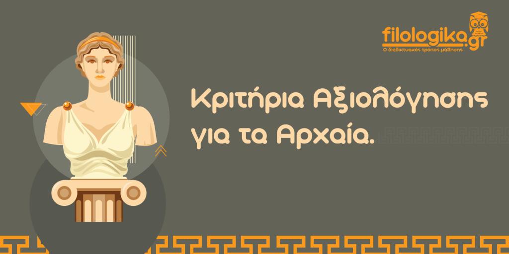 Κριτήρια Αξιολόγησης Αρχαία Ελληνικά (Νέα Μορφή)