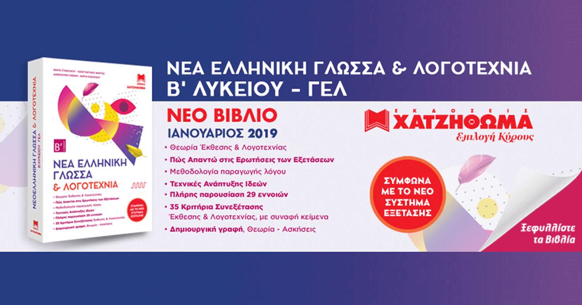 Νεοελληνική Γλώσσα - Λογοτεχνία Β Λυκείου Συνεξέταση (Διαγωνισμός Β)