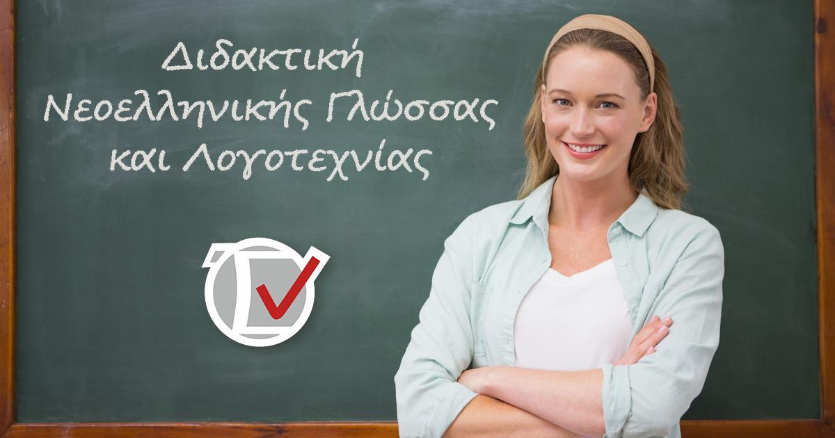 Επιμορφωτικό Πρόγραμμα Ειδίκευσης σε Νεοελληνική Γλώσσα & Λογοτεχνία