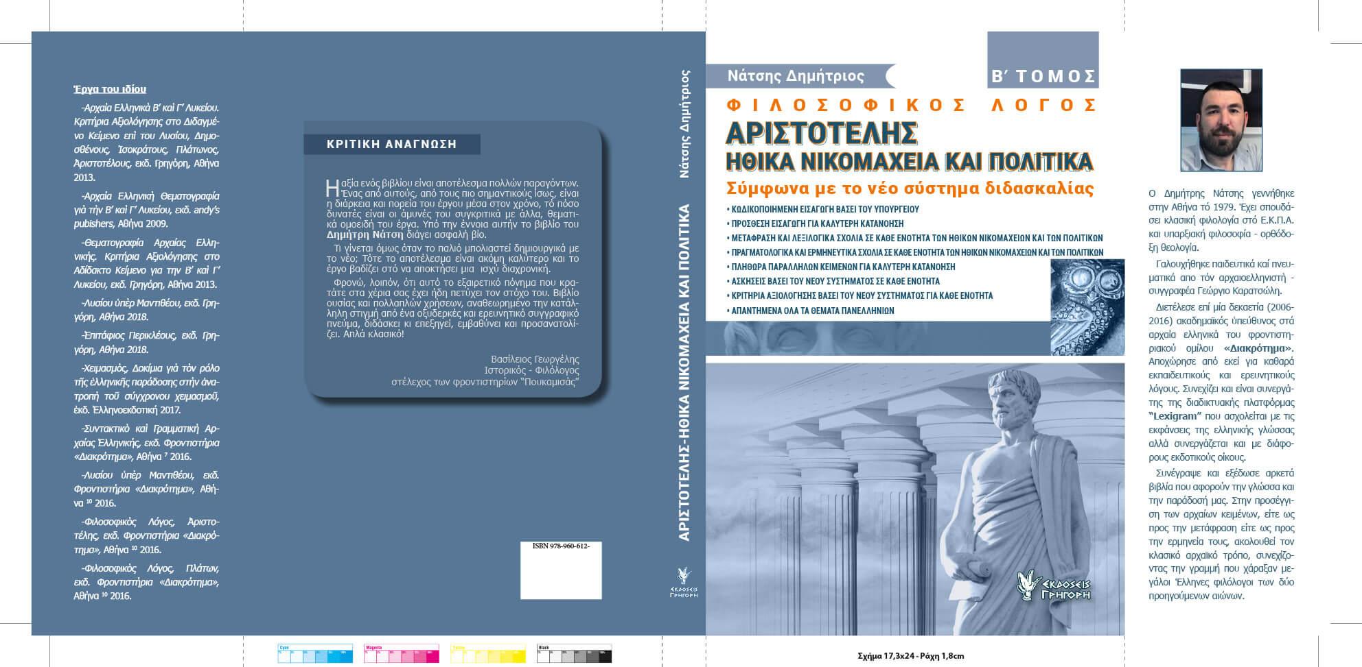 Αριστοτέλης: Ηθικά Νικομάχεια & Πολιτικά (Εκδόσεις Γρηγόρης)