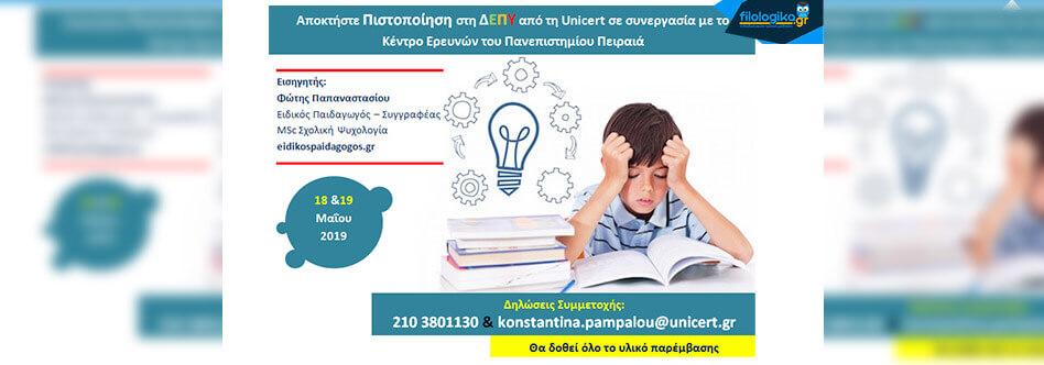 Αποκτήστε Πιστοποίηση στις Μαθησιακές Δυσκολίες από το Κέντρο Ερευνών του Πανεπιστημίου Πειραιά και τη Unicert!
