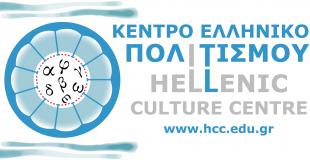 Σεμινάριο: Διδασκαλία της Ελληνικής ως Ξένης Γλώσσας