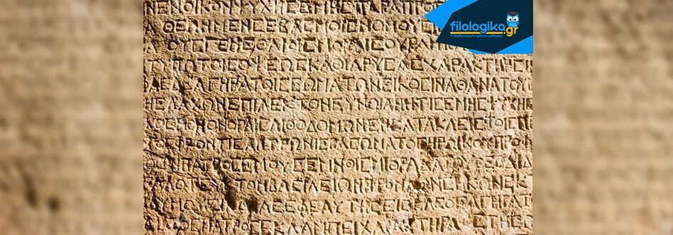 Πρόταση στην UNESCO να Περιληφθούν τα Αρχαία Ελληνικά στην Άυλη Πολιτιστική Κληρονομιά