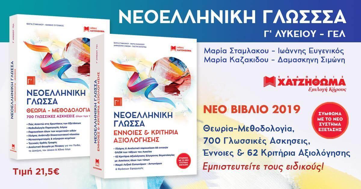 Νεοελληνική Γλώσσα Γ Λυκείου Συνεξέταση Εκδόσεις Χατζηθωμάς (Διαγωνισμός)