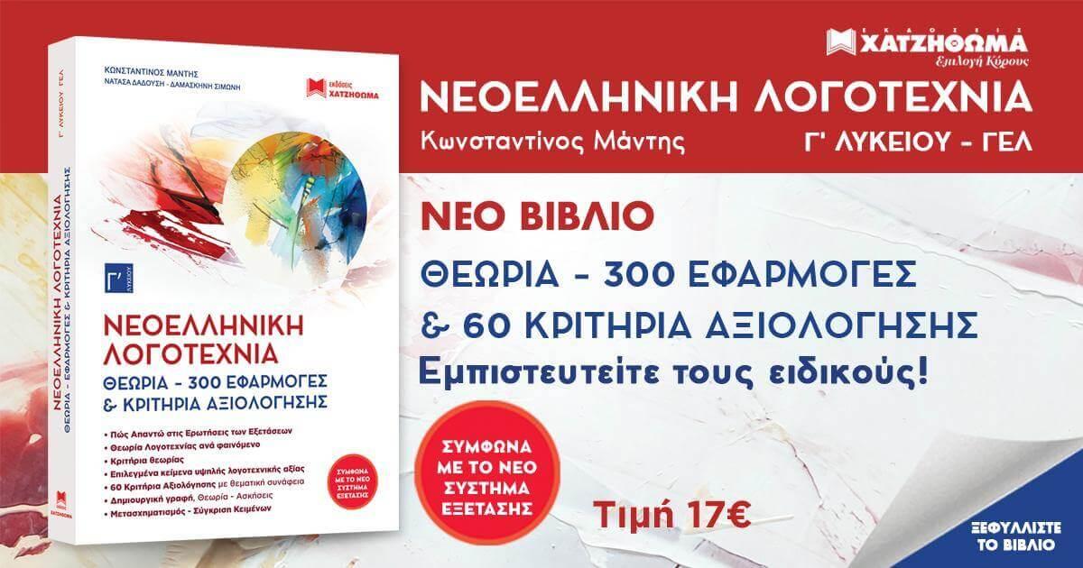 Νεοελληνική Λογοτεχνία Γ Λυκείου Συνεξέταση Εκδόσεις Χατζηθωμάς (Διαγωνισμός)