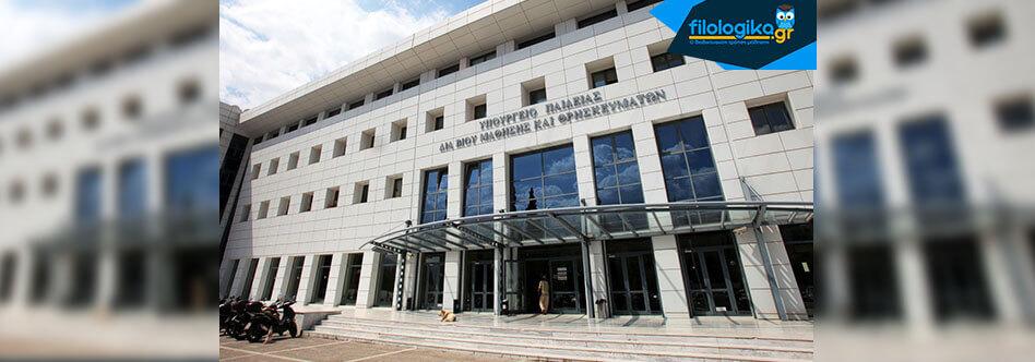 Υπουργείο προς ΠΕΑΔ: Αρχές Ιουνίου η Προκήρυξη για τις Προσλήψεις αναπληρωτών στη Γενική