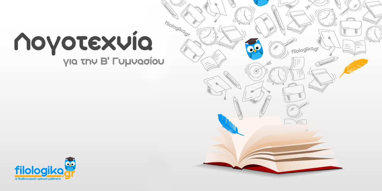Νεοελληνική Λογοτεχνία Β Γυμνασίου