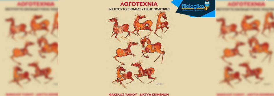 Φάκελος Υλικού Νεοελληνική Λογοτεχνία - Δίκτυα Κειμένων