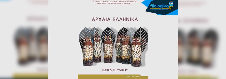 Διαθέσιμος ο Φάκελος Υλικού Αρχαία Ελληνικά Γ' Λυκείου