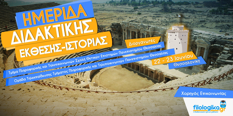 Διημερίδα Διδακτικής Έκθεσης - Ιστορίας στη Θεσσαλονίκη (Νέο Σύστημα)