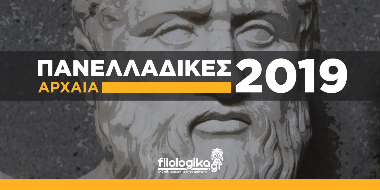 Αρχαία Ελληνικά: Παρατηρήσεις στις Απαντήσεις της Κ.Ε.Ε.