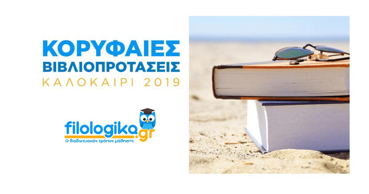 Προετοιμαστείτε για την έκθεση από την... παραλία: Ξεκούραστη και απολαυστική προετοιμασία με επιλεγμένα λογοτεχνικά βιβλία από τα Ελληνικά Γράμματα
