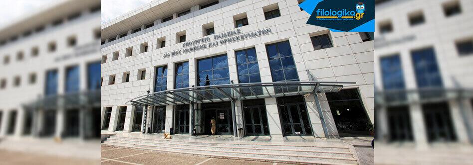 Τρόπος Εξέτασης Διδασκομαένων Μαθημάτων Πανελλήνιες 2020