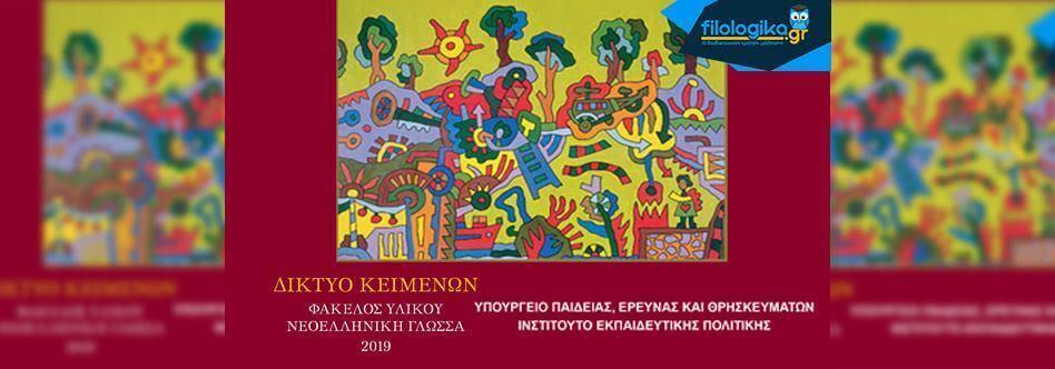 Το ΦΕΚ για την Τελική Μορφή Συνεξέτασης Έκθεσης Λογοτεχνίας στις Πανελλήνιες 2019-20