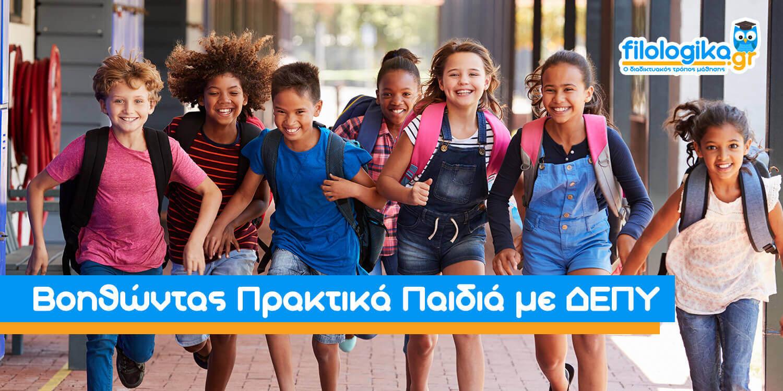 Βοηθώντας Πρακτικά Παιδιά με ΔΕΠΥ
