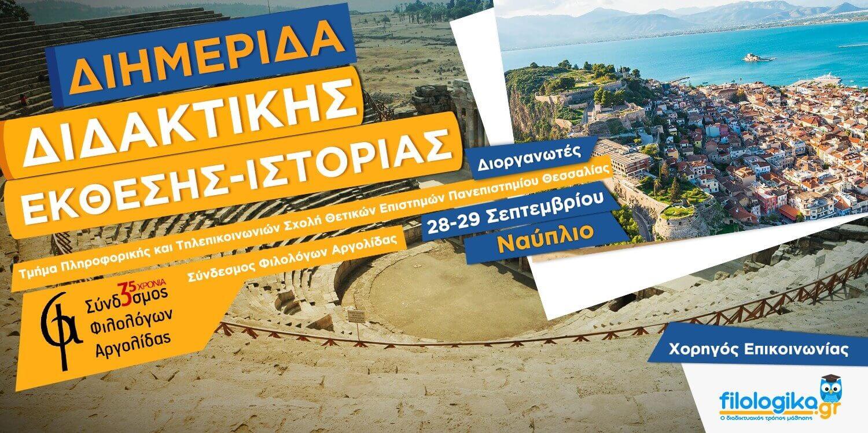Διημερίδα Διδακτικής Έκθεσης - Ιστορίας στο Ναύπλιο (Νέο Σύστημα)