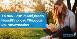 Το συν… στη συνεξέταση Νεοελληνικής Γλώσσας και Λογοτεχνίας
