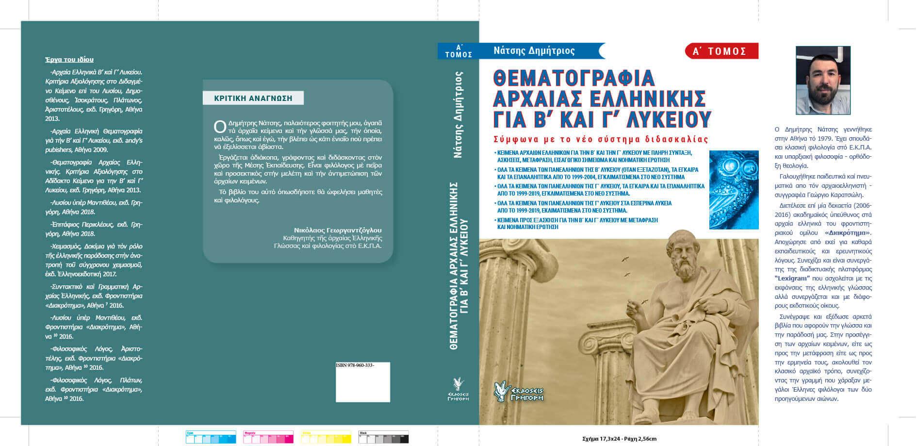 Εκδόσεις Γρηγόρης: Συντακτικό & Θεματογραφία Νέας Μορφής Εξέτασης