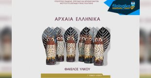 Επιμορφωτικό Υλικό για τα Αρχαία Ελληνικά (Φάκελος Υλικού) 9η Ενότητα
