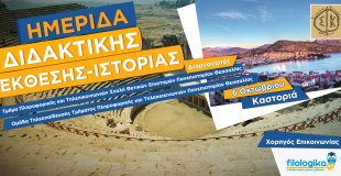 Ημερίδα Διδακτικής Έκθεσης - Ιστορίας στην Καστοριά (Νέο Σύστημα)