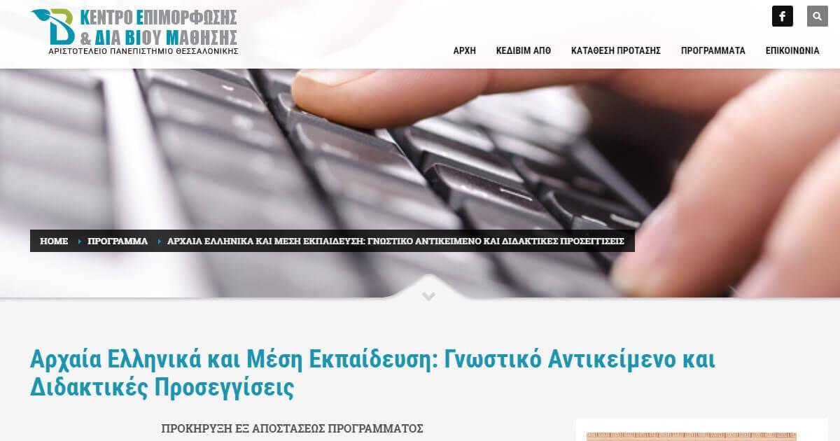 Προκήρυξη Προγράμματος «Αρχαία Ελληνικά και Μέση Εκπαίδευση: Γνωστικό Αντικείμενο και Διδακτικές Προσεγγίσεις»
