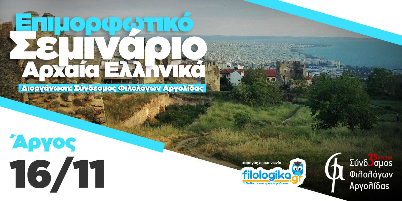 Επιμορφωτικό Σεμινάριο στα Αρχαία Ελληνικά στο Άργος