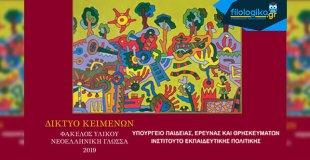 ΙΕΠ: Ενδεικτικές Ερωτήσεις για «Νέα Ελληνική Γλώσσα και Λογοτεχνία» Πανελλαδικές Εξετάσεις