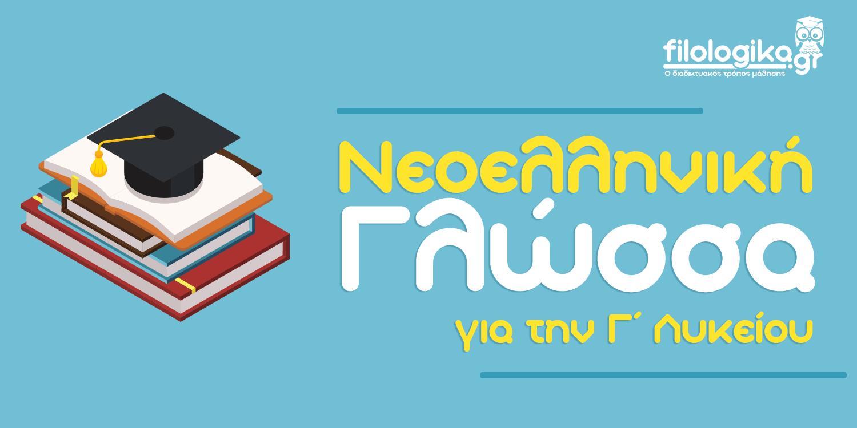 Περικείμενο - Συγκείμενο Νεοελληνική Γλώσσα στο Γυμνάσιο και το Λύκειο