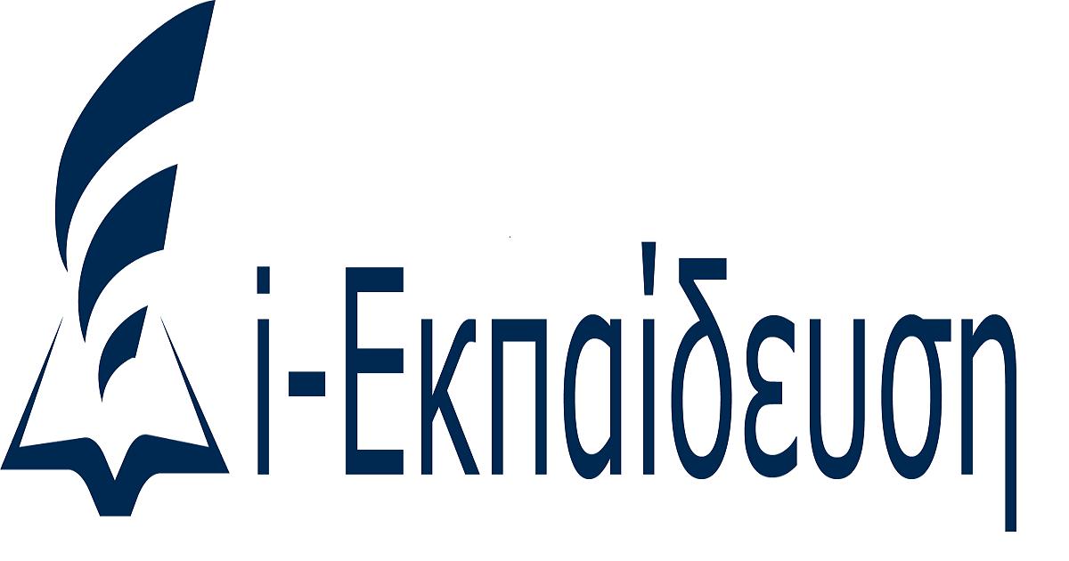 Διδακτική Μεθοδολογία Αρχαίων Ελληνικών για το Λύκειο – Διαδικτυακό σεμινάριο