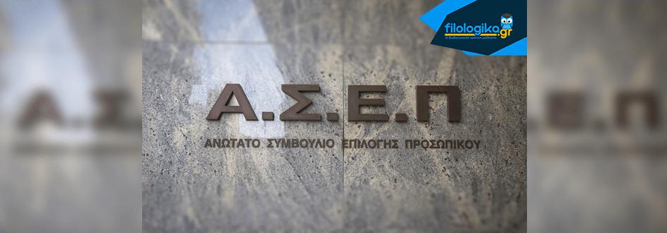 ΑΣΕΠ: Παράταση Υποβολής Αιτήσεων στην Προκήρυξη 2ΓΕ/2019