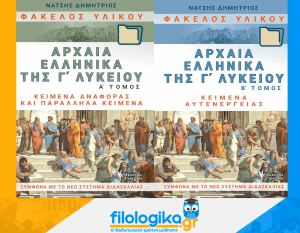 Φάκελος Υλικού: Υλικό για τα Αρχαία Ελληνικά Γ Λυκείου Εκδόσεις Γρηγόρη